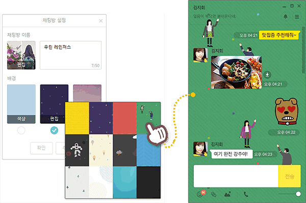 kakaotalk PC Chatroom Theme