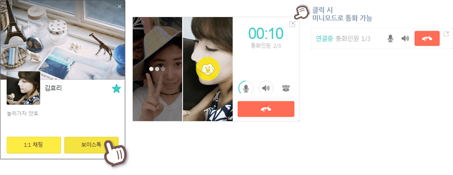 kakaotalk PC Voicetalk 1