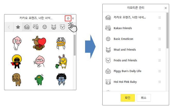 kakaotalk PC manage emoji